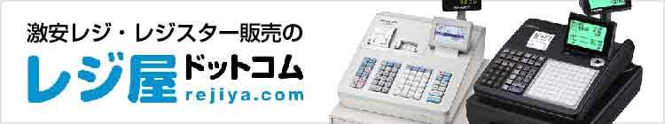 レジ屋.com