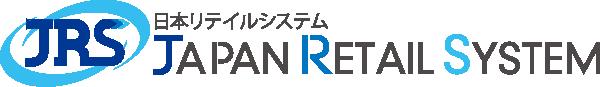 POSシステム・POS業界のリーディングカンパニー 日本リテイルシステム株式会社