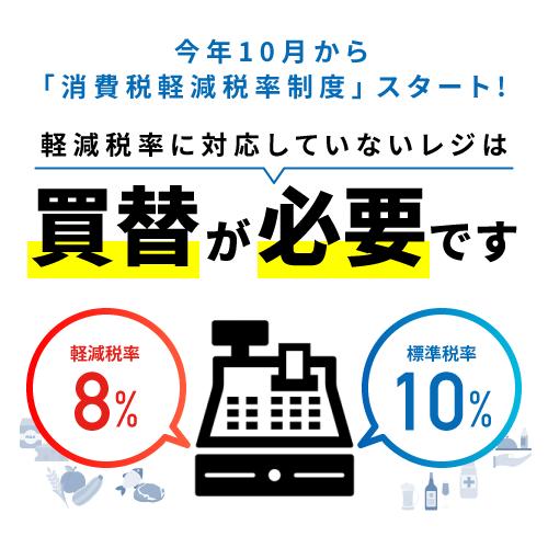 今年10月から「消費税軽減税率制度」スタート!軽減税率に対応していないレジは買替が必要です